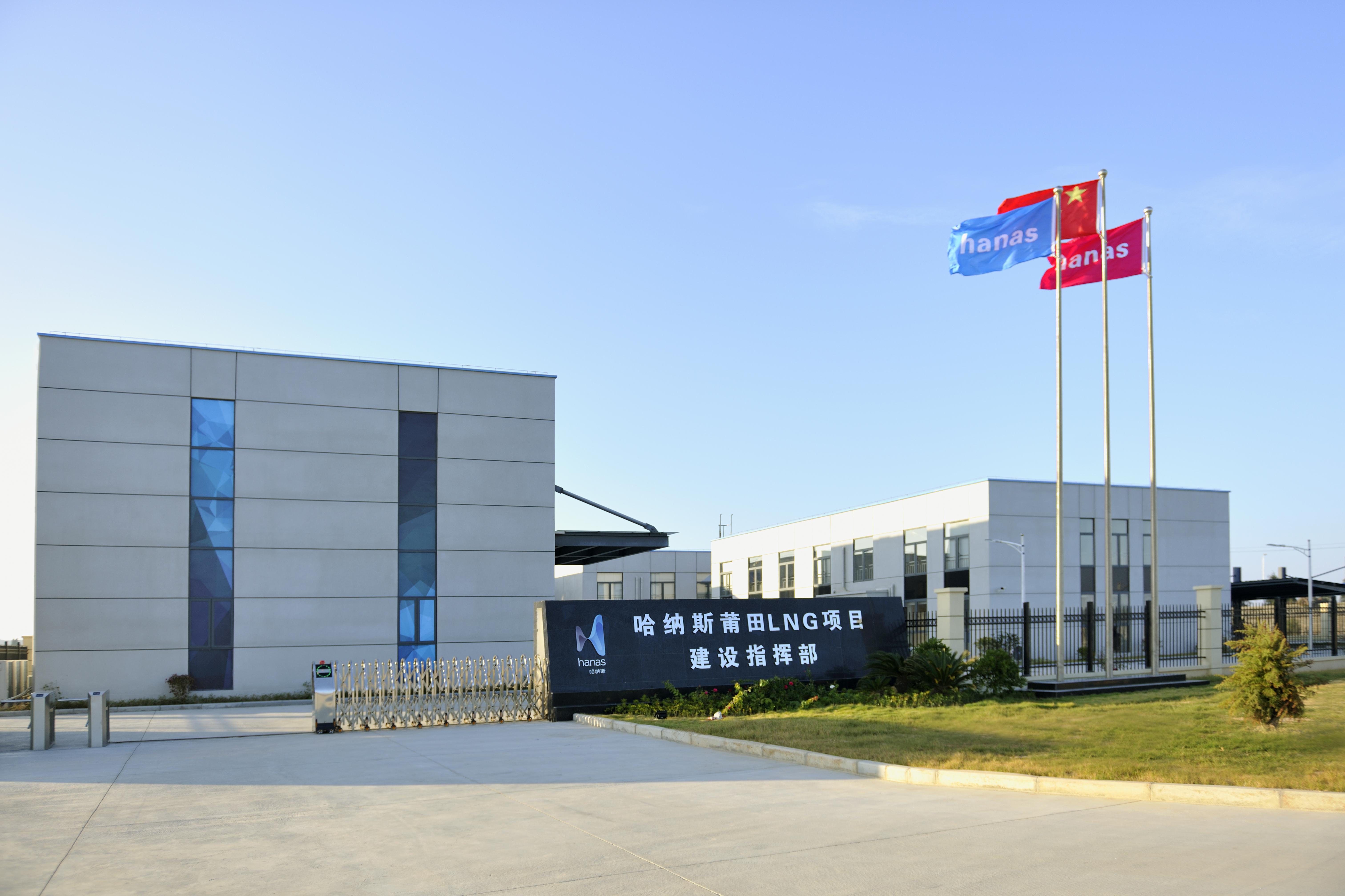 莆田LNG接收站前期工程顺利竣工